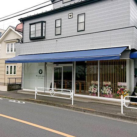 東京都立川市|オーニングテント生地張替えの施工事例(店舗)