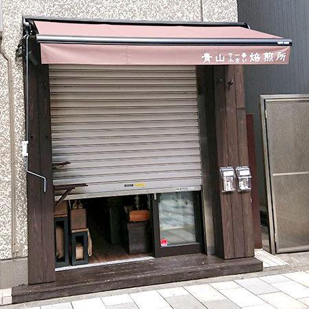 東京都渋谷区 手動式オーニングテント新設の施工事例(飲食店)