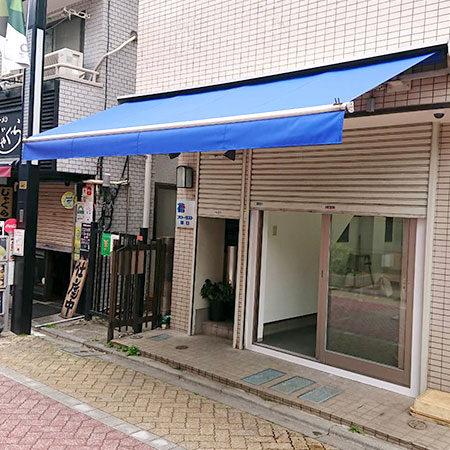 東京都杉並区|オーニングテント生地張替えの施工事例(企業)