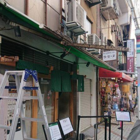 東京都台東区 破損によるオーニングテントの撤去・新設(飲食店)