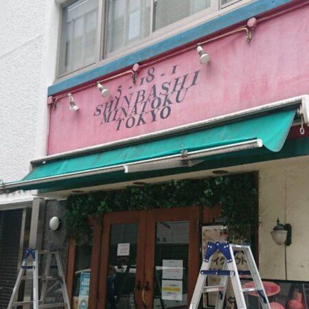 東京都港区|オーニングテント生地張替えの施工事例(飲食店)