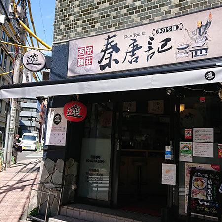 東京都中央区 オーニングテント交換工事の施工事例(飲食店)