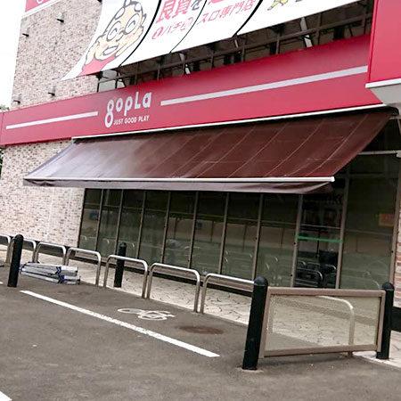 埼玉県所沢市 オーニングテント生地張替えの施工事例(店舗)